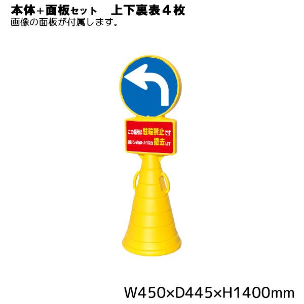 スーパーロードポップサイン本体上下面板 駐輪禁止 左折 各2枚セット (選べるカラー)