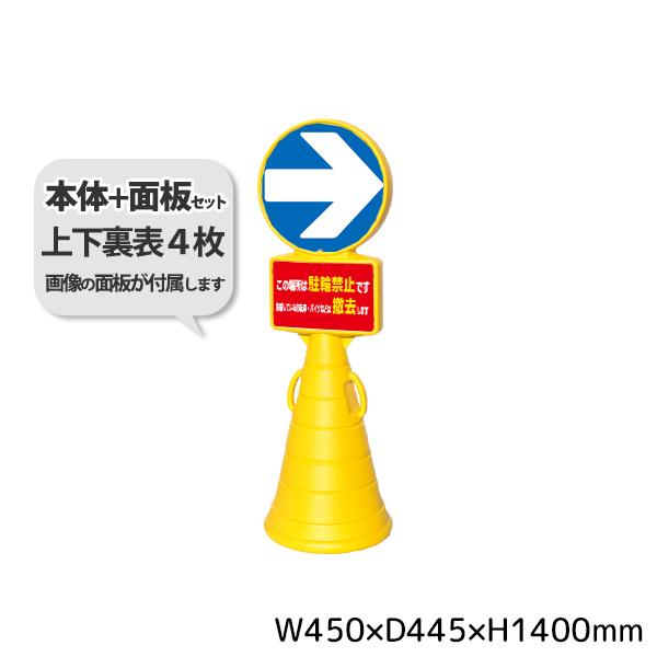 スーパーロードポップサイン本体上下面板 駐輪禁止 一方通行(右) 各2枚セット (選べるカラー)
