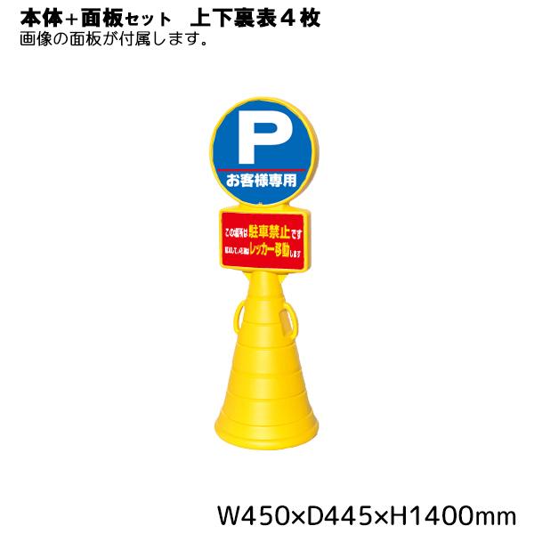 スーパーロードポップサイン本体上下面板 駐車禁止 お客様専用駐車場 各2枚セット (選べるカラー)
