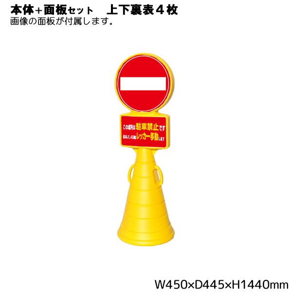 スーパーロードポップサイン本体上下面板 駐車禁止 停止 各2枚セット (選べるカラー)