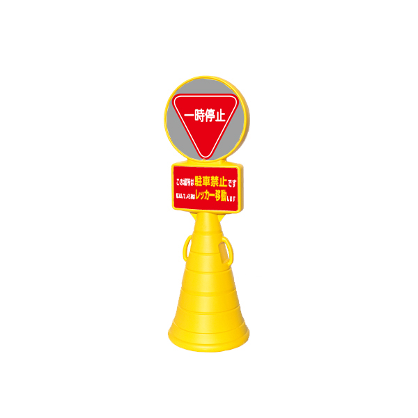 スーパーロードポップサイン本体上下面板 駐車禁止 一時停止 各2枚セット (選べるカラー)