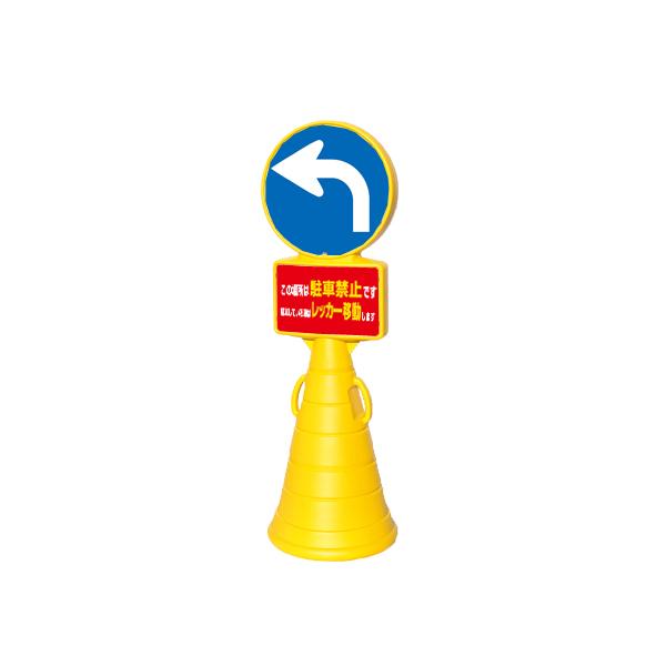 スーパーロードポップサイン本体上下面板 駐車禁止 左折 各2枚セット (選べるカラー)
