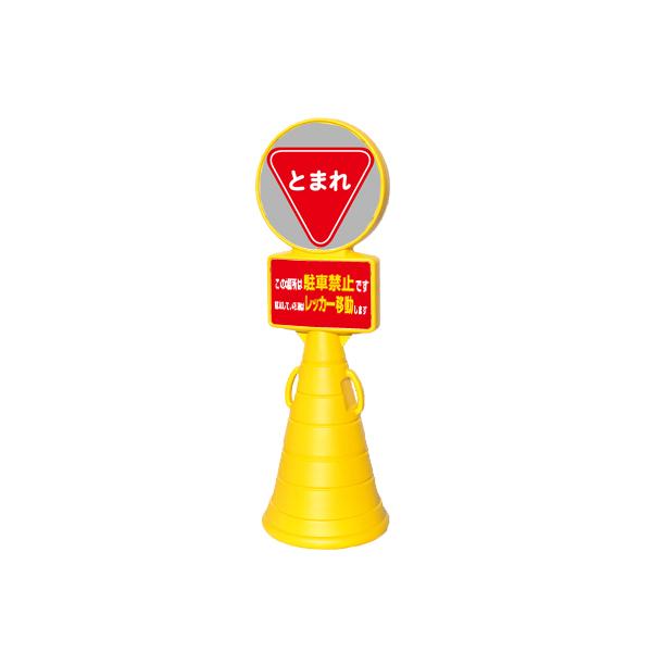 スーパーロードポップサイン本体上下面板 駐車禁止 とまれ 各2枚セット (選べるカラー)