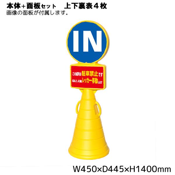 スーパーロードポップサイン本体上下面板 駐車禁止 IN 各2枚セット (選べるカラー)