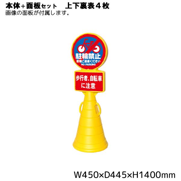 スーパーロードポップサイン本体上下面板 自転車注意 駐輪禁止 各2枚セット (選べるカラー)