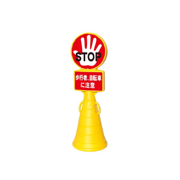スーパーロードポップサイン本体上下面板 自転車注意 STOP 各2枚セット (選べるカラー)