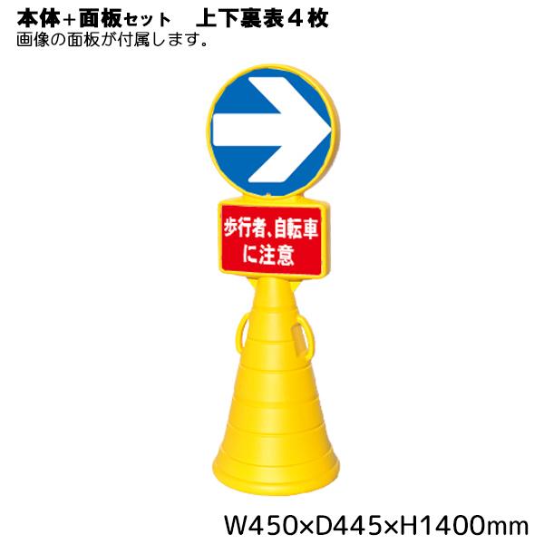 スーパーロードポップサイン本体上下面板 自転車注意 一方通行(右) 各2枚セット (選べるカラー)