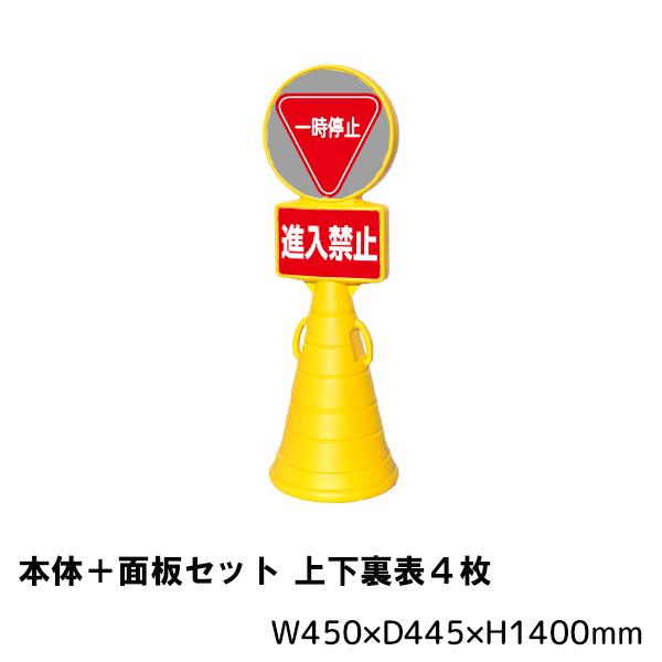 スーパーロードポップサイン本体上下面板 進入禁止 一時停止 各2枚セット (選べるカラー)