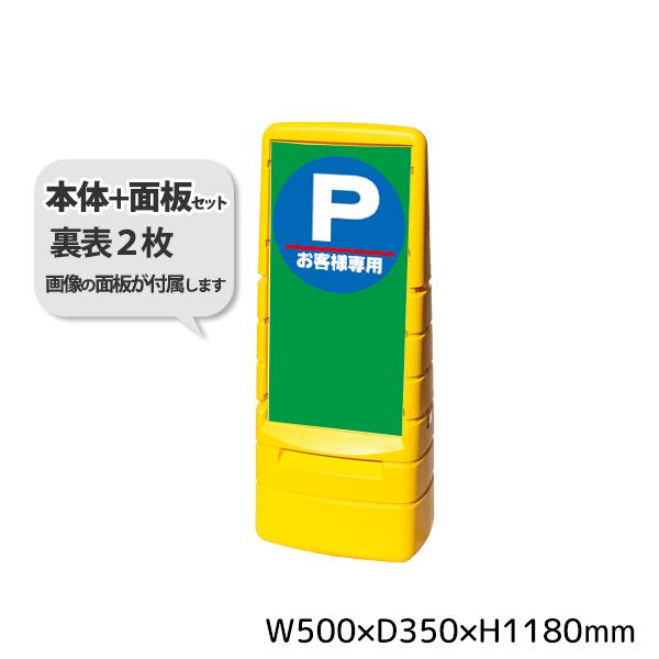 マルチポップサイン レギュラー面板2枚セット お客様専用駐車場 G-5029-Y+M-1(2枚) (選べるカラー)
