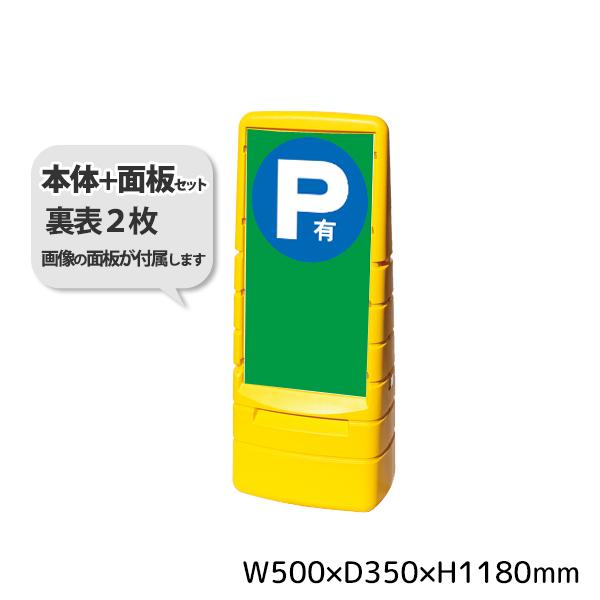マルチポップサイン本体 レギュラー面板2枚セット 駐車場有 G-5029-Y+M-3(2枚) (選べるカラー)
