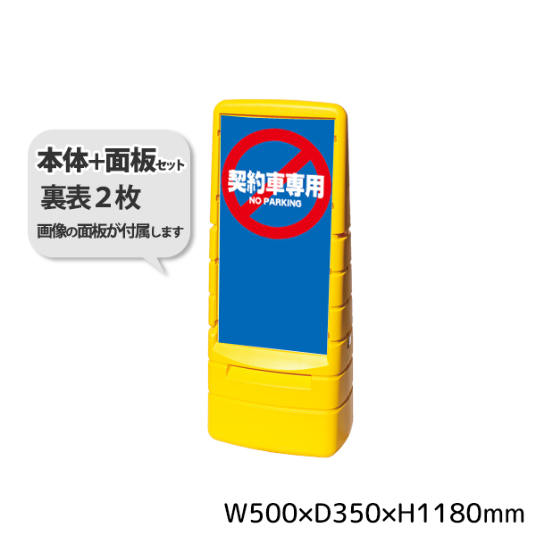 マルチポップサイン本体 レギュラー面板2枚セット 契約車専用 G-5029-Y+M-9(2枚) (選べるカラー)