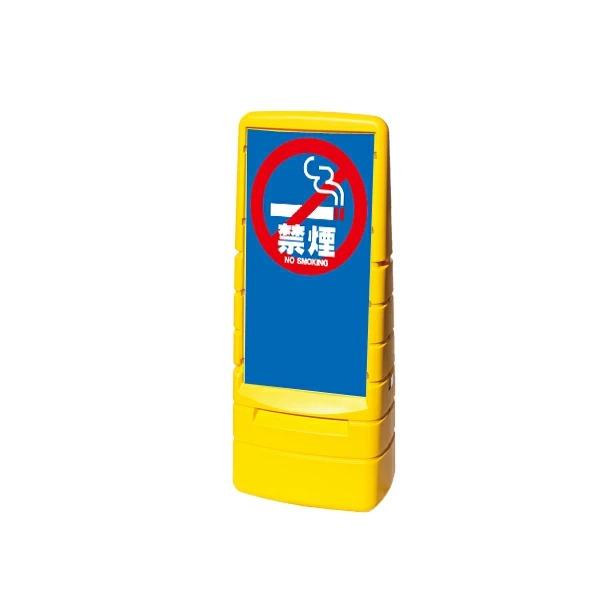 【特価】 G-5029-Y+M-22(2枚) レギュラー面板2枚セット マルチポップサイン本体 禁煙 (選べるカラー):賑わいマーケット 店-DIY・工具