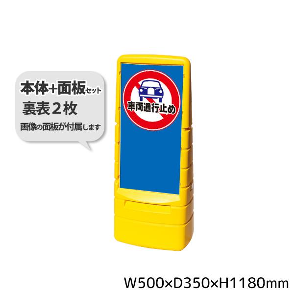 マルチポップサイン レギュラー面板2枚セット 車両通行止め G-5029-Y+M-49(2枚) (選べるカラー)