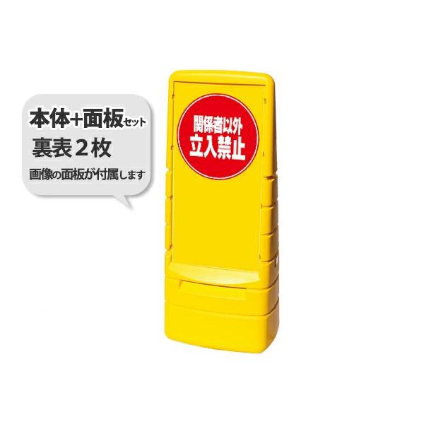 マルチポップサイン 面板2枚セット 関係者以外立入禁止 G-5029-Y+M-66(2枚) (選べるカラー)