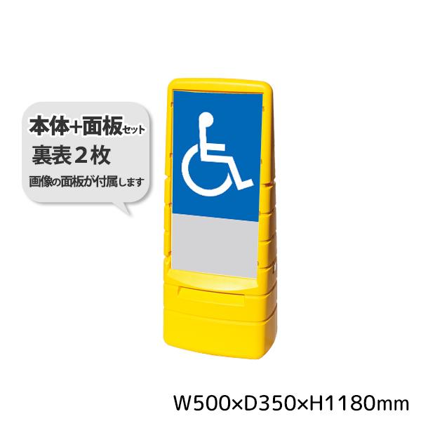 マルチポップサイン本体 レギュラー面板2枚セット 障害者専用 G-5029-Y+M-82(2枚) (選べるカラー)