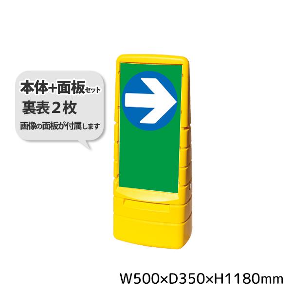 マルチポップサイン レギュラー面板2枚セット 一方通行(右) G-5029-Y+M-89(2枚) (選べるカラー)