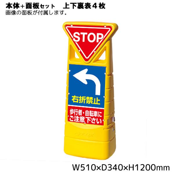 デルタストップサイン 本体 ▽[STOP]×2枚付 レギュラー面板2枚セット 右折禁止 (選べるカラー)
