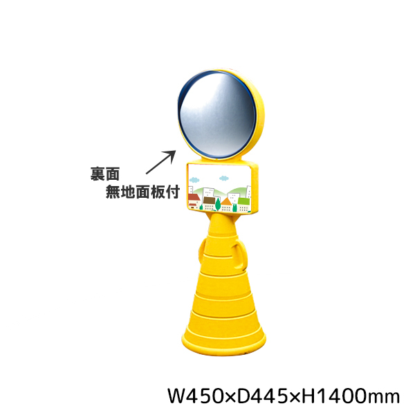 スーパーカーブミラーサイン 本体 裏面:黄無地面板付 G-5061-Y 駐車場に便利な鏡(選べるカラー)
