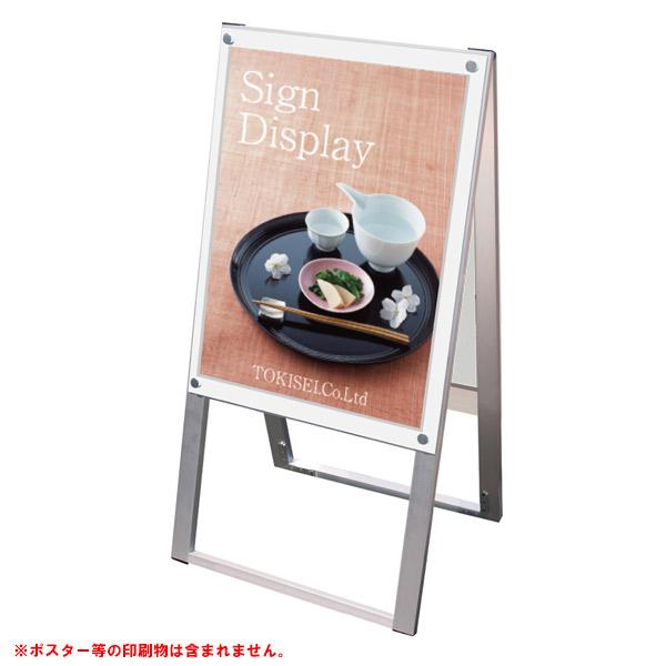 ポスター用看板 A2 両面 PSSKSP-A2RW 屋外 シルバー/ホワイト ポイント10%還元&送料無料