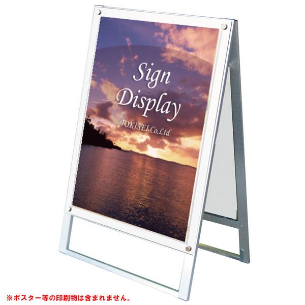 ポスター用スタンド看板セパレートポケット A1 両面 PSSKSP-A1RW 屋外 個人宅配送不可 シルバー/ホワイト