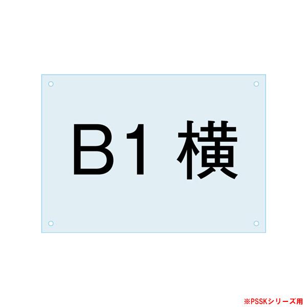 ポスター用スタンド看板 PSSKシリーズ用アクリルカバー B1横 PSAC-B1Y PSSK専用オプションパーツ 個人宅配送不可