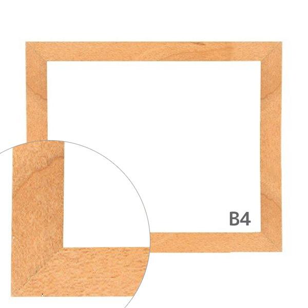 額縁eカスタムセット標準仕様 A-00001 木の本格モールディングを企画サイズで販売 B4ウッド