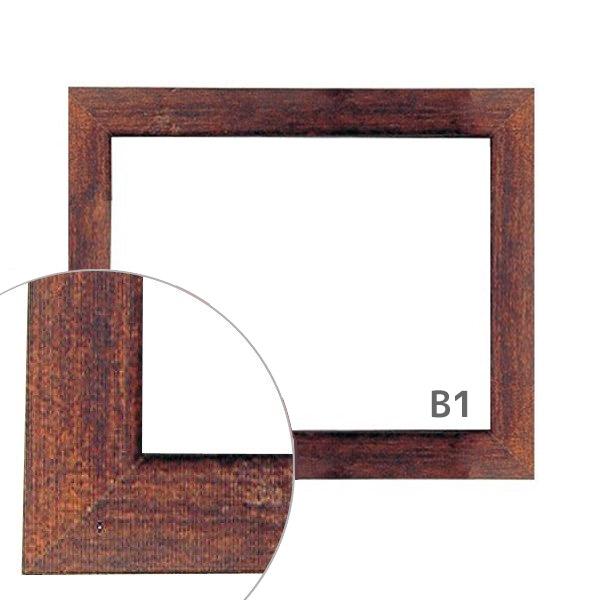額縁eカスタムセット標準仕様 A-00002 木の本格モールディングを企画サイズで販売 B1茶