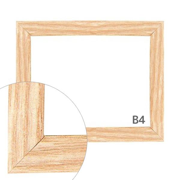 額縁eカスタムセット標準仕様 B-00013 木の本格モールディングを企画サイズで販売 B4ウッド