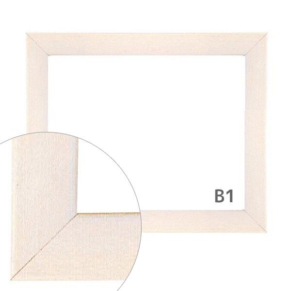額縁eカスタムセット標準仕様 B-00022 木の本格モールディングを企画サイズで販売 B1白