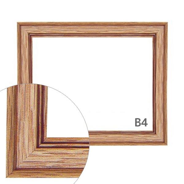 額縁eカスタムセット標準仕様 B-00031 木の本格モールディングを企画サイズで販売 B4ウッド