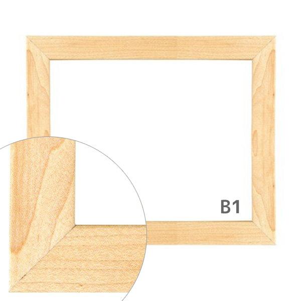 額縁eカスタムセット標準仕様 B-10006 木の本格モールディングを企画サイズで販売 B1ウッド