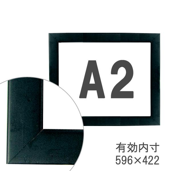 額縁eカスタムセット標準仕様 B-10007 木の本格モールディングを企画サイズで販売 A2黒