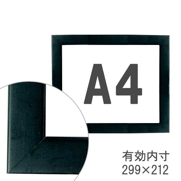 額縁eカスタムセット標準仕様 B-10007 木の本格モールディングを企画サイズで販売 A4黒