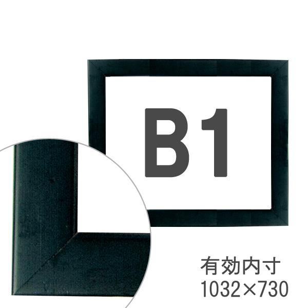 額縁eカスタムセット標準仕様 B-10007 木の本格モールディングを企画サイズで販売 B1黒