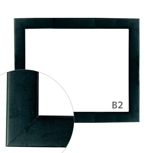 額縁eカスタムセット標準仕様 B-10007 木の本格モールディングを企画サイズで販売 B2黒