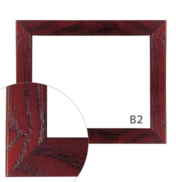 額縁eカスタムセット標準仕様 B-10008 木の本格モールディングを企画サイズで販売 B2赤茶
