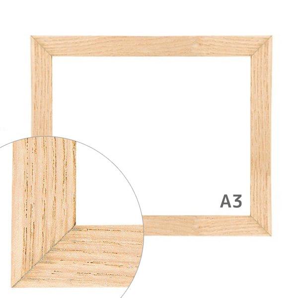 額縁eカスタムセット標準仕様 A-10182 木の本格モールディングを企画サイズで販売 A3ウッド