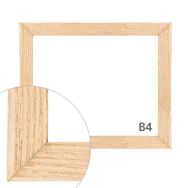 額縁eカスタムセット標準仕様 A-10182 木の本格モールディングを企画サイズで販売 B4ウッド