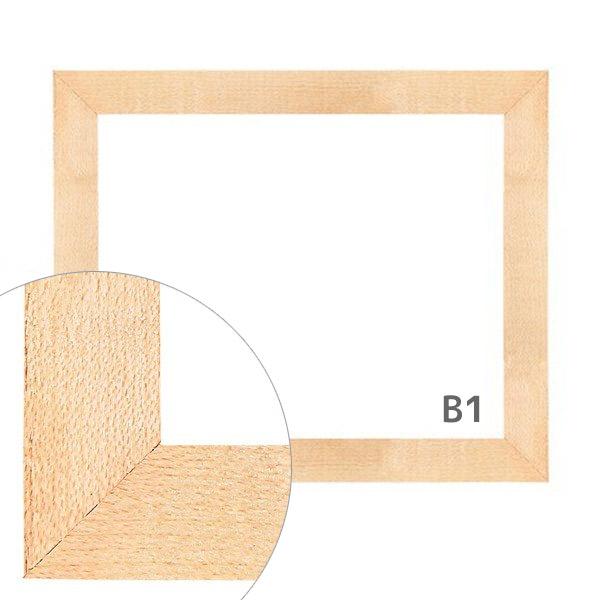 額縁eカスタムセット標準仕様 B-10183 木の本格モールディングを企画サイズで販売 B1ウッド
