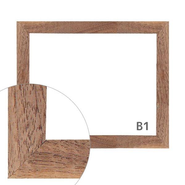 額縁eカスタムセット標準仕様 D-10184 木の本格モールディングを企画サイズで販売 B1ウッド