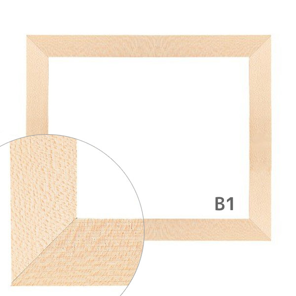 額縁eカスタムセット標準仕様 B-10186 木の本格モールディングを企画サイズで販売 B1ウッド