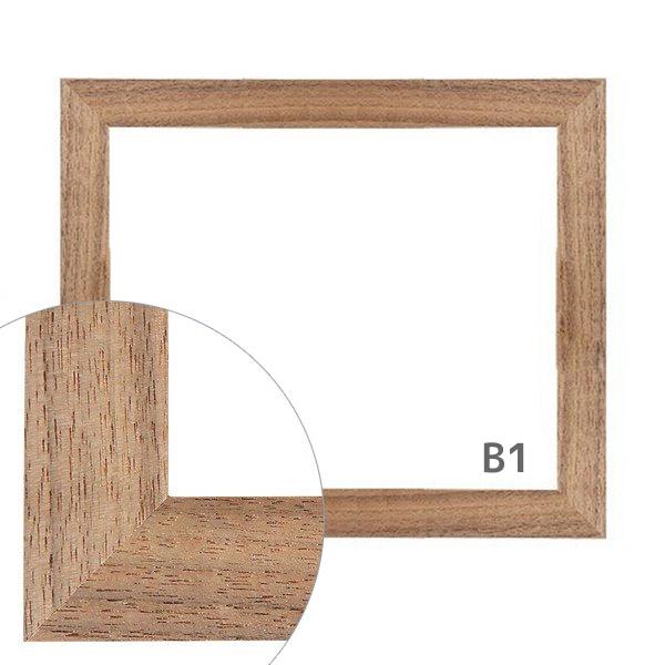 額縁eカスタムセット標準仕様 E-10187 木の本格モールディングを企画サイズで販売 B1ウッド