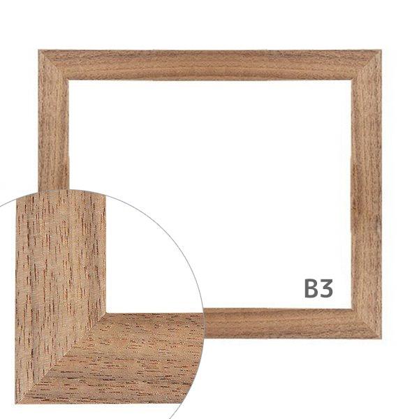 額縁eカスタムセット標準仕様 E-10187 木の本格モールディングを企画サイズで販売 B3ウッド