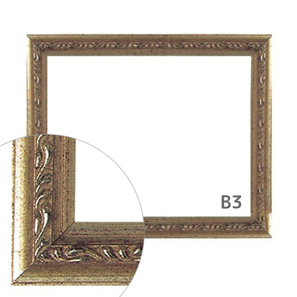 額縁eカスタムセット標準仕様 B-20046 木の本格モールディングを企画サイズで販売 B3銀