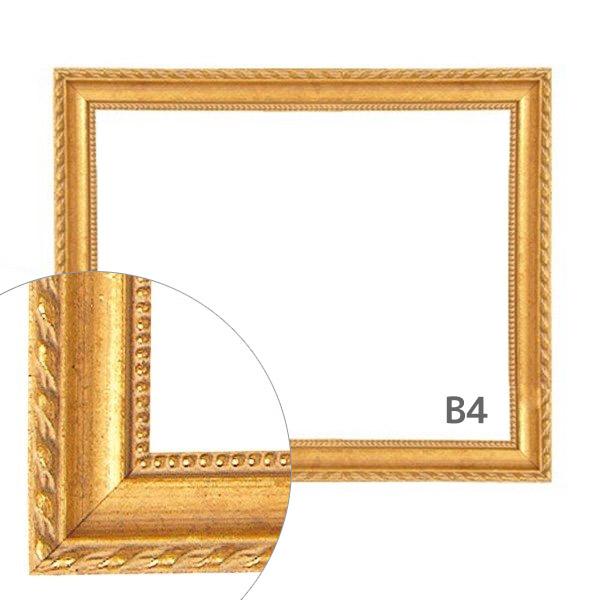 額縁eカスタムセット標準仕様 B-20047 木の本格モールディングを企画サイズで販売 B4金