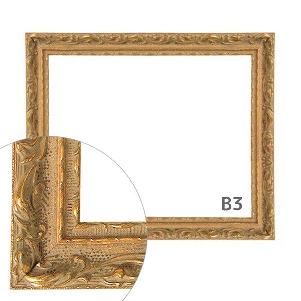 額縁eカスタムセット標準仕様 C-20048 木の本格モールディングを企画サイズで販売 B3金