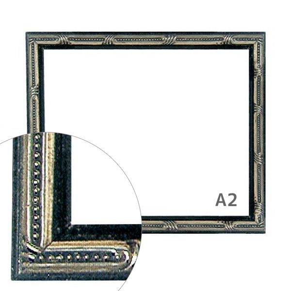 額縁eカスタムセット標準仕様 A-20053 木の本格モールディングを企画サイズで販売 A2銀黒