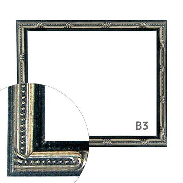 額縁eカスタムセット標準仕様 A-20053 木の本格モールディングを企画サイズで販売 B3銀黒