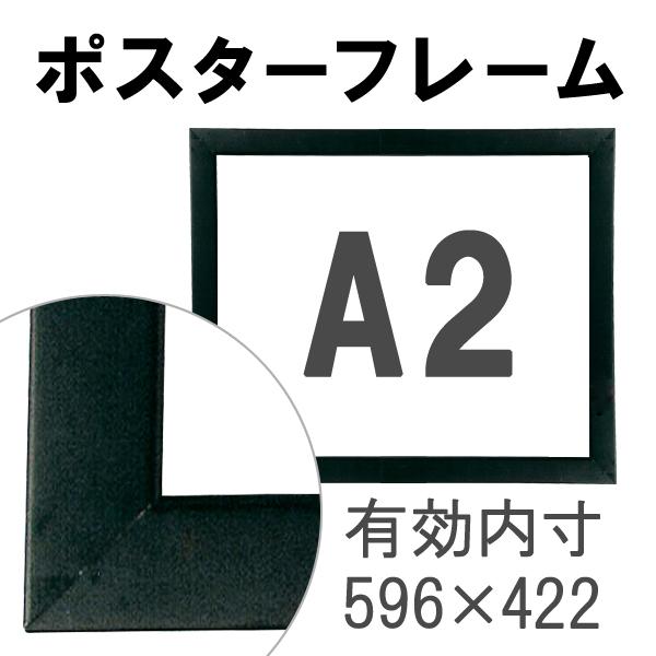 額縁eカスタムセット標準仕様 A-20059 木の本格モールディングを企画サイズで販売 A2黒