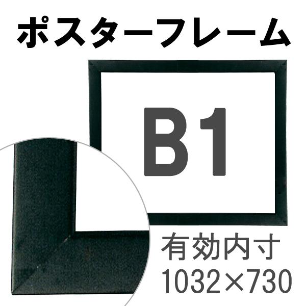 額縁eカスタムセット標準仕様 A-20059 木の本格モールディングを企画サイズで販売 B1黒